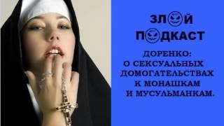 ДОРЕНКО ПОДЪЕМ: о сексуальных домогательствах к монашкам и мусульманкам