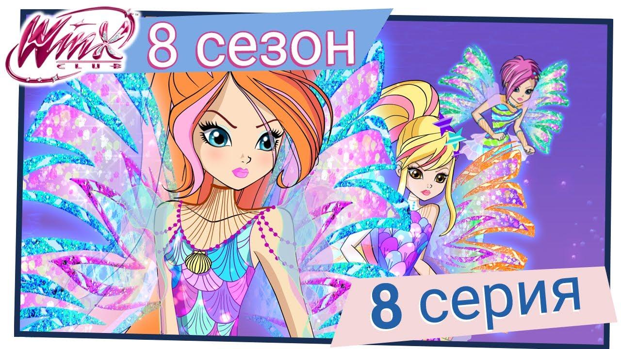 Винкс Клуб - Винкс Клуб - Сезон 8 Серия 8 - В глубины ...