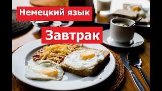 Немецкий язык, бесплатные аудиоуроки, Завтрак, Frühstück
