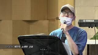 [예언적중보/강남OPR] 김호정 / 미디어, 문화예술
