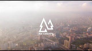 Презентация ЖК Сибирь от ГК Союз
