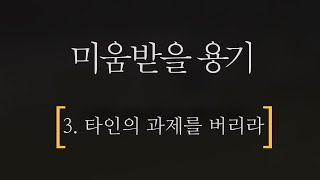 [진준권]미움받을 용기(3)_타인의 과제를 버리라_20150915