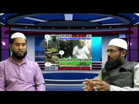 Fitna Shakeel Bin Hanif Ki Karguzari, Part 01 | Shakeeliyat Exposed