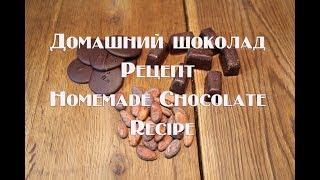 Домашний шоколад Рецепт приготовления в домашних условиях   Homemade Chocolate Recipe