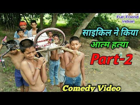 Comedy video। PART 2।  cycle ne kiya aatmhatya। Fun Friend Indian