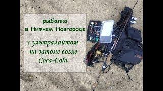 Рыбалка в Нижнем Новгороде: с ультралайтом на затоне возле Coca-Cola