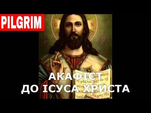Акафіст до Ісуса Христа + Akathist to Jesus Christ in Ukrainian