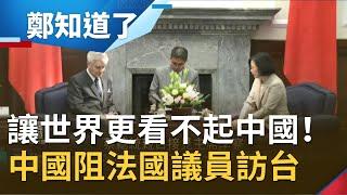 讓世界更看不起中國!中國駐法大使盧沙野要求法國議員取消台灣行嗆