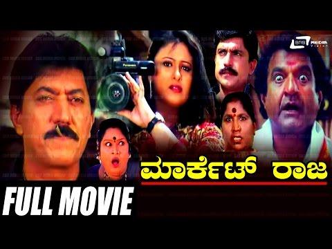Market Raja–ಮಾರ್ಕೆಟ್ ರಾಜ |  Kannada Full Movie | Devaraj, Vinutha, Namratha | Kannada