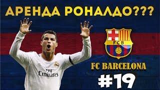 FIFA 16 КАРЬЕРА ЗА БАРСЕЛОНУ 19 АРЕНДА РОНАЛДО???(, 2016-01-15T13:00:02.000Z)