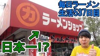 【茨城 ラーメン】一番うまいと言われるラーメンショップでネギチャーシューメンをすする ラーメンショップ 牛久結束店 【Ramen 飯テロ】SUSURU TV.第537回 thumbnail