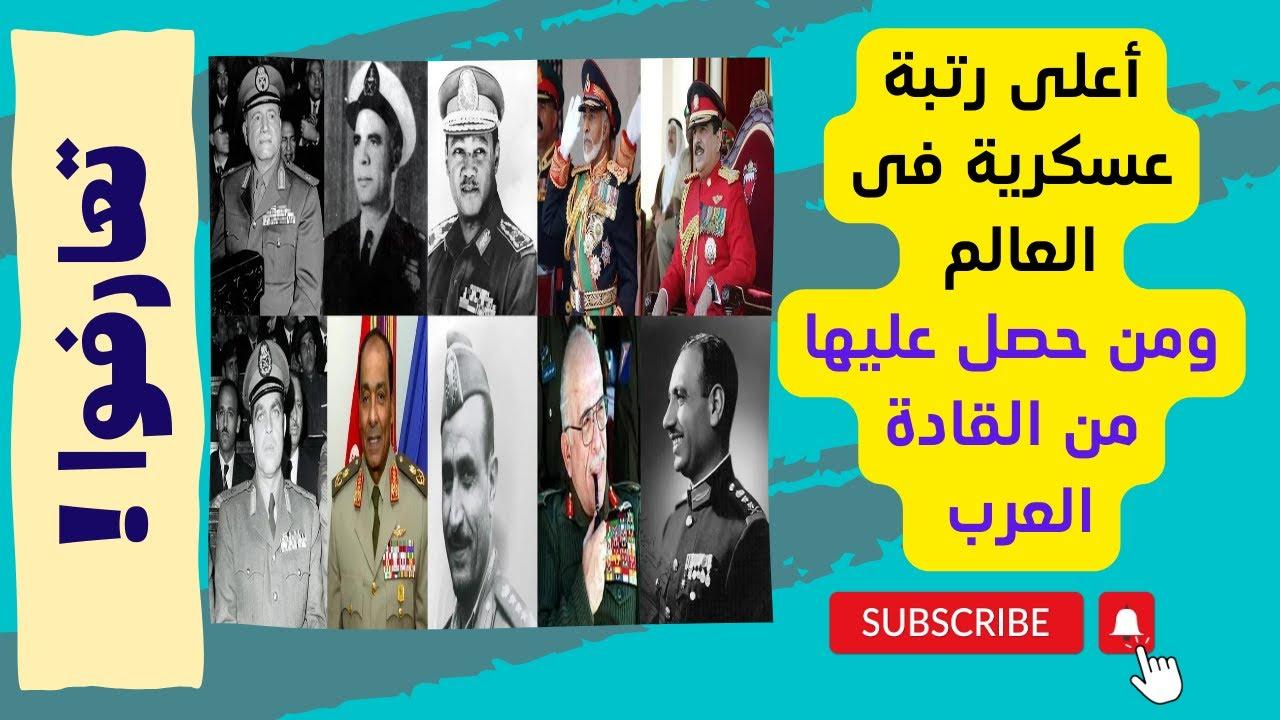 أعلى رتبة عسكرية فى العالم ومن حصل عليها من القادة العرب Youtube