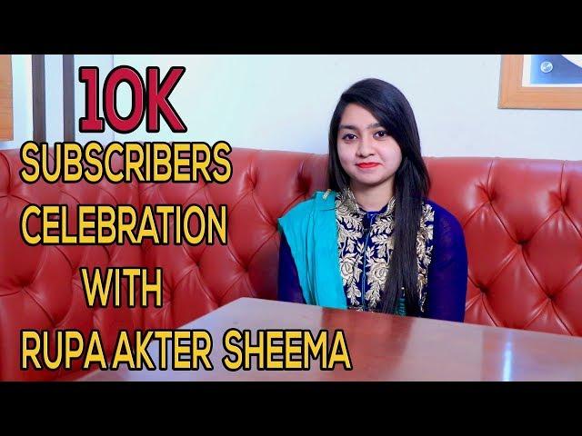 10K SUBSCRIBERS CELEBRATION WITH RUPA AKTER SHEEMA!!