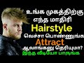 How to Choose the Best Hairstyle for your Face Shape For Men - Best Hairstyle for Men 2018