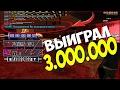 ВЫИГРАЛ В КАЗИНО 3.000.000 ВИРТ НА Diamond RP | Emerald + КАК ЗАРАБОТАТЬ 100.000$