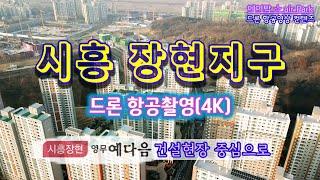 시흥 장현지구 드론촬영(4K)-하늘에서 보는 장현지구ㅣ…