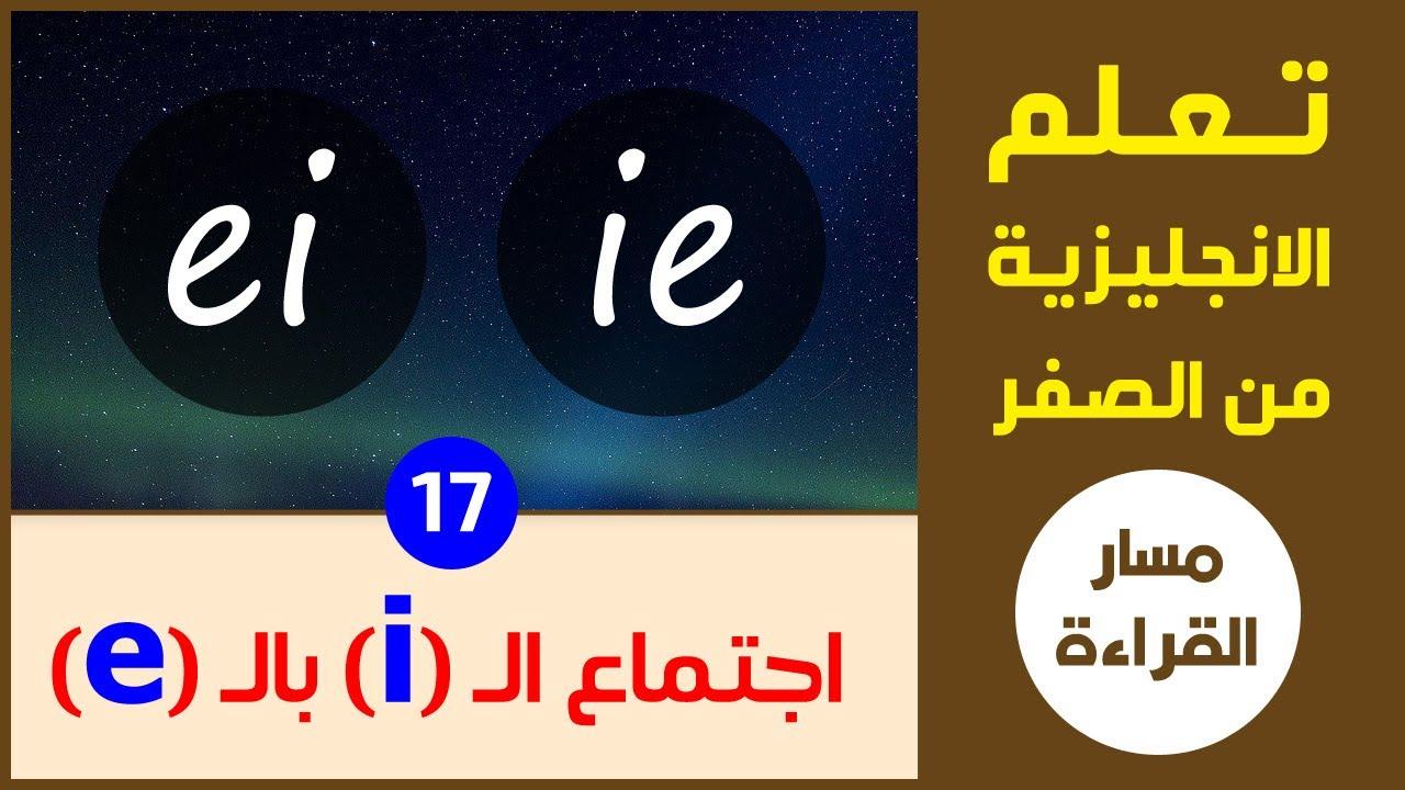 كيف ننطق الكلمات التي بها Ie و Ei الانجليزية من الصفر درس القراءة رقم 17 Youtube