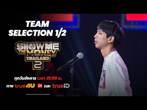 [ SMTMTH2 ] ขอไม่เลือกครับ 1/2 | PD SHOW & Team Selection | HIGHLIGHT