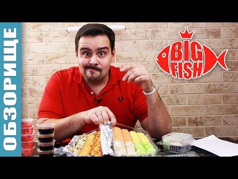 Доставка BigFish. Большая рыба громче падает. Обзорище