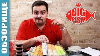 ОБЗОРИЩЕ ░ BIGFISH ░ Большая рыба громче падает(Не претендую на истинно верное мнение, но это доставка должна что-то делать с сервисом и качеством... · Подп..., 2016-11-13T09:16:09.000Z)