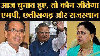 BJP के लिए अच्छा नहीं है MP, Chhattisgarh, Rajasthan का Opinion Poll | ABP Survey | Congress | Modi