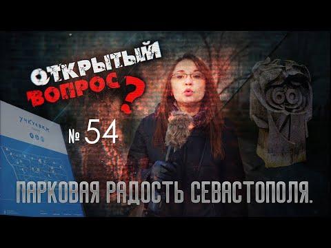 НТС Севастополь: Парковая радость Севастополя