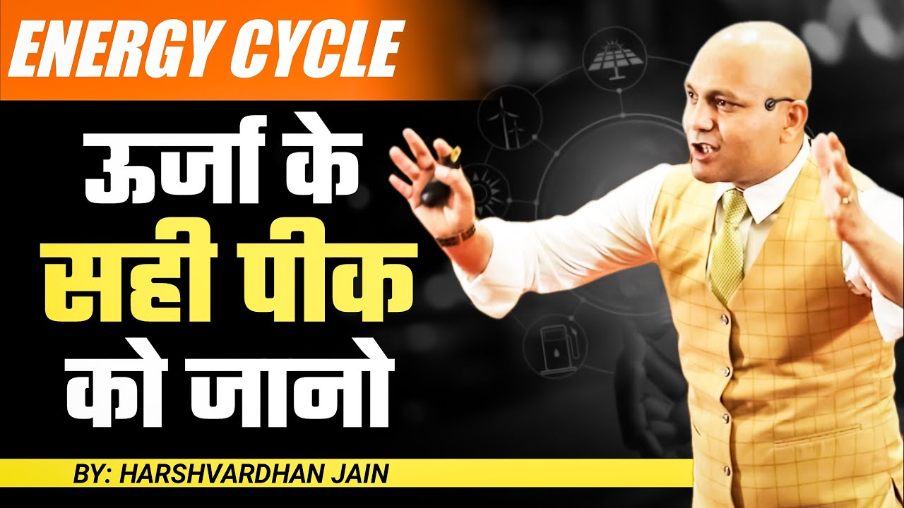 #Energycycle | Energy cycle | ऊर्जा के सही पीक को जानो |