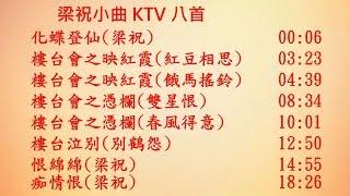 梁祝小曲 KTV 八首~化蝶登仙, 樓台會之映紅霞, 樓台會之憑欄, 樓台泣別, 恨綿綿, 痴情恨
