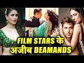 इन Bollywood Stars के अजीब Demands   Salman Khan, Kareena Kapoor, Hrithik Roshan