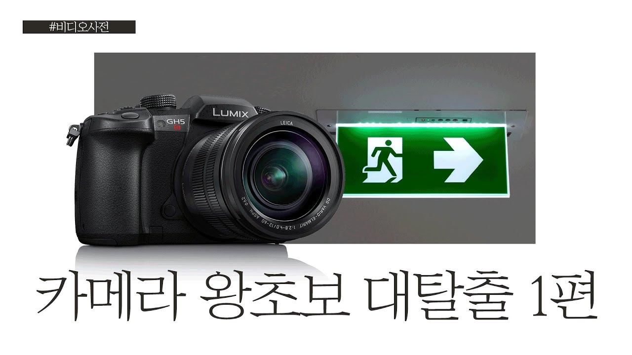 영상촙오대탈출 / 카메라 사용 왕기초 1편