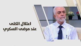 د. ابراهيم الكردي - اعتلال الكلى عند مرضى السكري