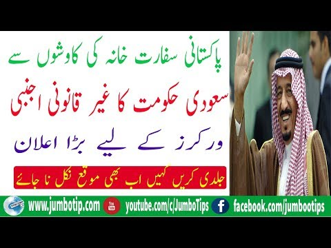 Very Good News for Illegal Expatriates in Saudi Arabia | One Month Extension | Jumbo Tips