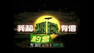 夢裡是誰 🦇 1998年電視劇《我和殭屍有個約會》主題曲
