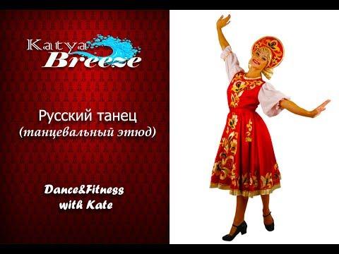 Русские народные танцы видео уроки скачать