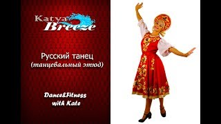 Урок народного танца - Русский танец №1