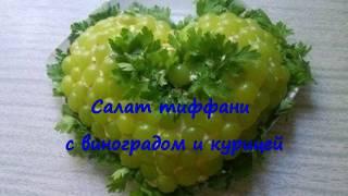 Салат Тиффани  с виноградом и курицей