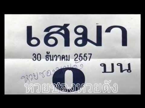 เลขเด็ดงวดนี้ หวยซองเสมา,หวยซองขุนดง  30/12/57