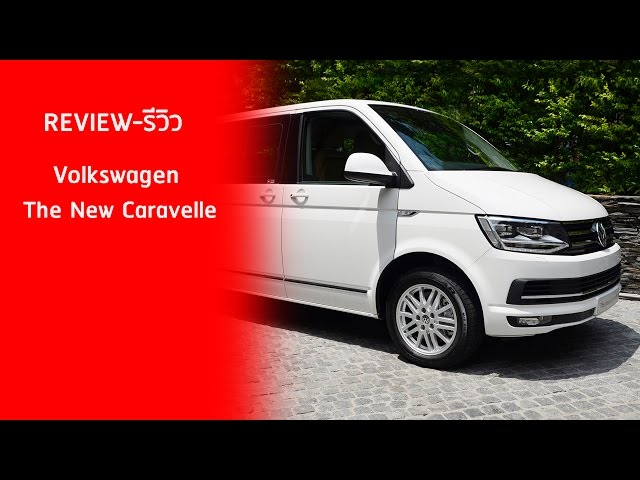 ?????? Volkswagen The New Caravelle T6 2.0 BiTDi ????????? ?? 2016