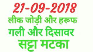 Open_Close   Gali Disawar   Ki Leak Jodi- With Haruf (21- September 2018) Jodi With Single Haruf