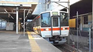 武豊線直通区間快速(311系)・金山駅を発車