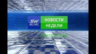 Новости недели SKY WAY CAPITAL 155 выпуск