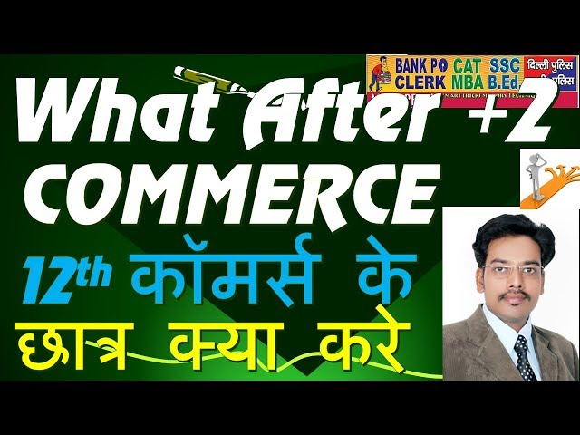 what to do after plus two commerce | 12th ?????? ?? ????? ???? ???