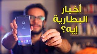فتح علبة و نظرة اولى على تليفون سامسونج جالكسي نوت 8 - Samsung Galaxy Note