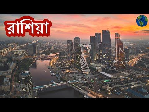 রাশিয়া সম্পর্কে অদ্ভুত কিছু তথ্য জানুন ।। Amazing Facts About Russia In Bengali ।। History Of Russia
