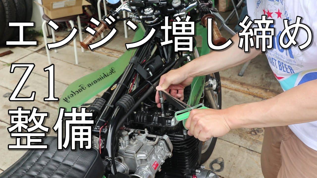Z1 エンジン増し締め【整備動画】 ヨシワラファクトリー スケルトンタンク Kawasaki ソレックスキャブレター