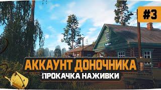 Русская Рыбалка 4 — Открыл новую оснастку и сгубил садок рыбы Доночник 3
