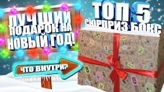 Самый дорогой СЮРПРИЗ БОКС ТОП 5! лучший подарок на НОВЫЙ ГОД!?