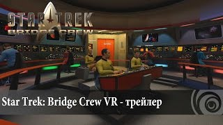 Star Trek: Bridge Crew VR - трейлер