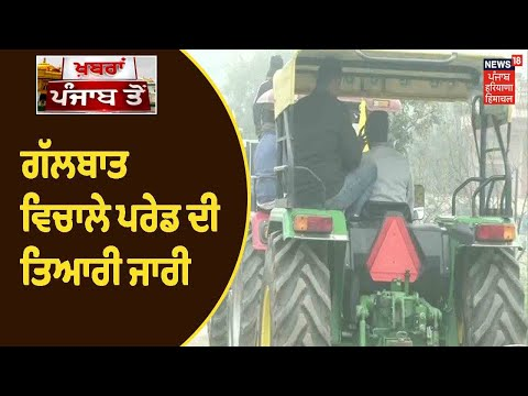 Farmers Protest | ਗੱਲਬਾਤ ਵਿਚਾਲੇ ਪਰੇਡ ਦੀ ਤਿਆਰੀ ਜਾਰੀ, ਲਗਾਤਾਰ Delhi ਕੂਚ ਕਰ ਰਹੇ ਕਿਸਾਨ