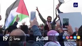 استمرار التظاهر في محيط السفارة الامريكية بعمّان لليوم العاشر على التوالي - (15-12-2017)